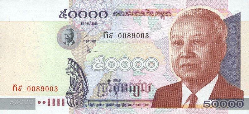 50,000 Riel Note